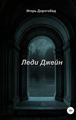 Игорь Дорогобед - Леди Джейн