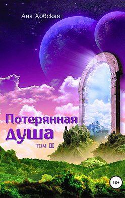 Ана Ховская - Потерянная душа. Том 3