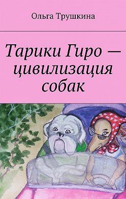 Ольга Трушкина - Тарики Гиро– цивилизация собак