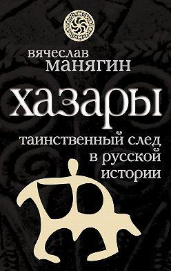Неустановленный автор - Хазары. Таинственный след в русской истории