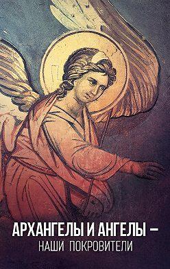 Таисия Олейникова - Архангелы и Ангелы – наши покровители