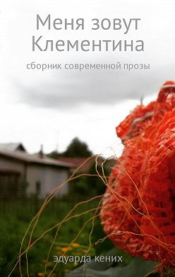 Эдуарда Кених - Меня зовут Клементина