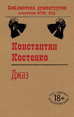 Константин Костенко - Джаз