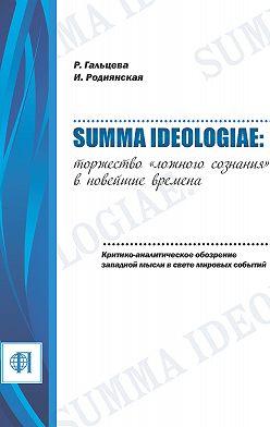 Рената Гальцева - Summa ideologiae: Торжество «ложного сознания» в новейшие времена. Критико-аналитическое обозрение западной мысли в свете мировых событий