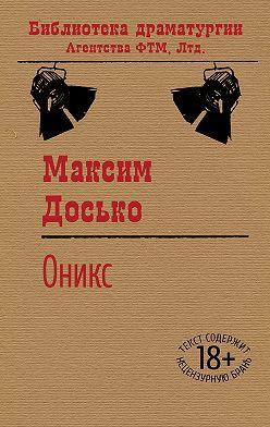 Максим Досько - Оникс