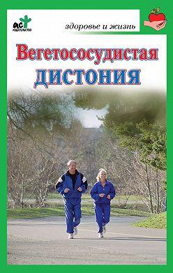 Неустановленный автор - Вегетососудистая дистония