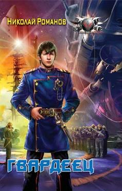 Николай Романов - Гвардеец