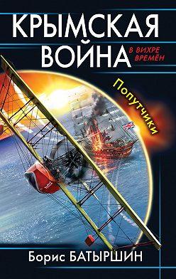 Борис Батыршин - Крымская война. Попутчики