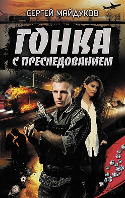 Сергей Майдуков - Гонка с преследованием