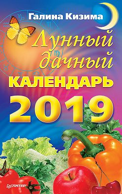Галина Кизима - Лунный дачный календарь на 2019 год