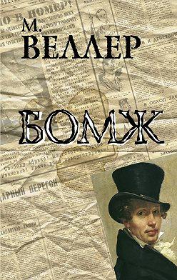 Михаил Веллер - Бомж