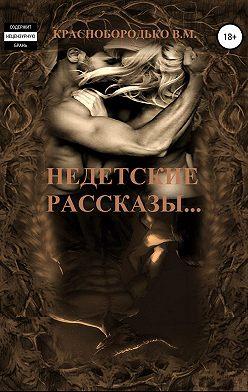 Валерий Краснобородько - Недетские рассказы