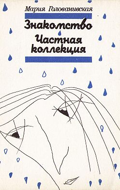Мария Голованивская - Знакомство. Частная коллекция (сборник)