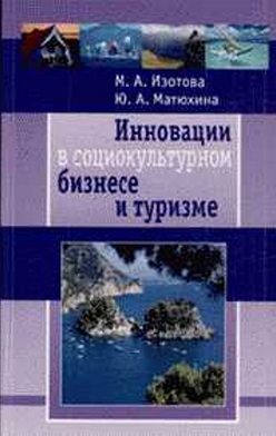 Маргарита Изотова - Инновации в социокультурном сервисе и туризме
