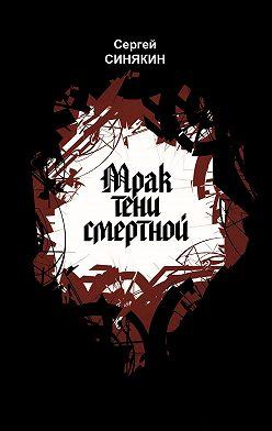 Сергей Синякин - Мрак тени смертной