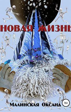 Оксана Малинская - Новая жизнь