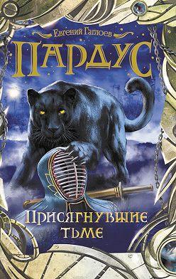 Евгений Гаглоев - Присягнувшие тьме