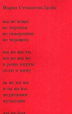 Мария Степанова - Spolia