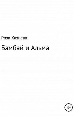 Роза Хазиева - Бамбай и Альма