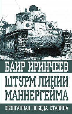 Баир Иринчеев - Штурм Линии Маннергейма