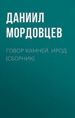 Даниил Мордовцев - Говор камней. Ирод (сборник)