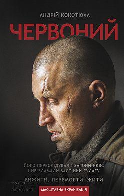Андрей Кокотюха - Червоний