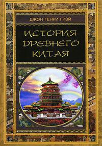 Джон Грэй - История Древнего Китая