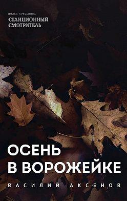 Василий Аксёнов - Осень в Ворожейке