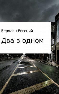 Евгений Верялин - Два в одном