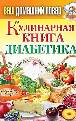 Неустановленный автор - Кулинарная книга диабетика