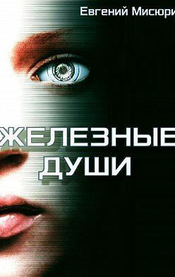 Евгений Мисюрин - Железные души