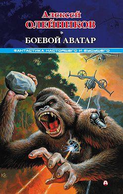 Алексей Олейников - Боевой аватар