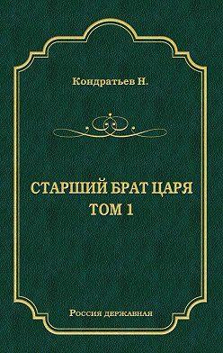 Николай Кондратьев - Стрелецкий десятник