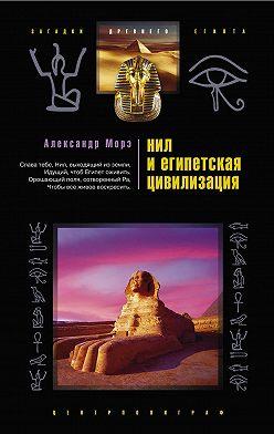 Александр Морэ - Нил и египетская цивилизация