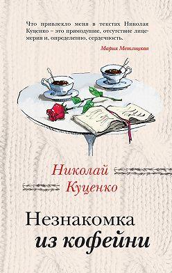 Николай Куценко - Незнакомка из кофейни