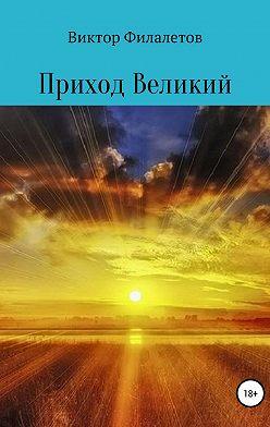 Виктор Филалетов - Приход Великий