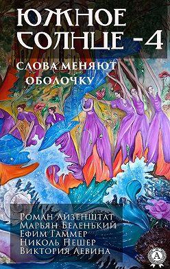 Елена Ананьева - Южное солнце – 4