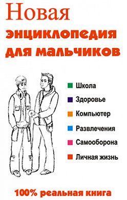 Леонид Сурженко - Новая энциклопедия для мальчиков