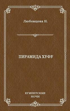 Нина Любовцова - Пирамида Хуфу