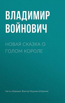 Владимир Войнович - Новая сказка о голом короле