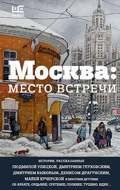 Людмила Улицкая - Москва: место встречи (сборник)