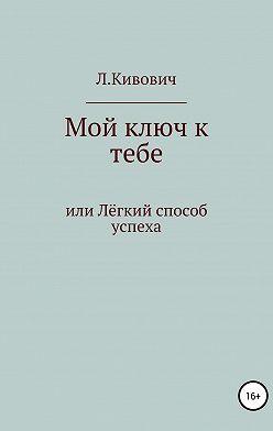 Л. Кивович - Мой ключ к тебе