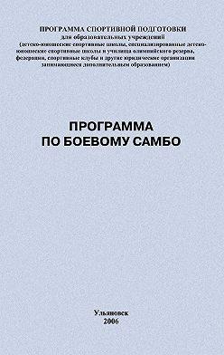 Евгений Головихин - Программа по боевому самбо