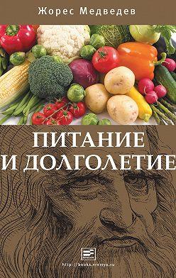 Жорес Медведев - Питание и долголетие