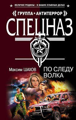 Максим Шахов - По следу волка