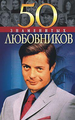 Юрий Пернатьев - 50 знаменитых любовников
