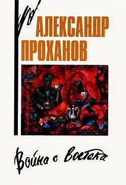Александр Проханов - Кандагарская застава