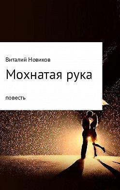 Виталий Новиков - Мохнатая рука