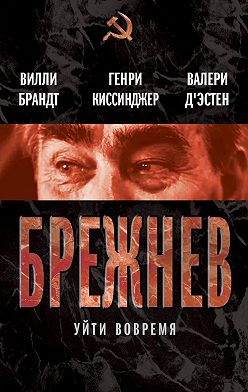 Валери д`Эcтен - Брежнев. Уйти вовремя (сборник)