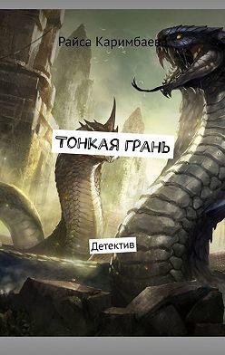 Райса Каримбаева - Тонкая грань. Детектив